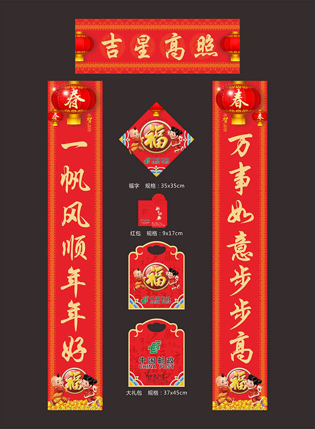 The Chinese Spring Festival couplets CDR Vectors Free Download