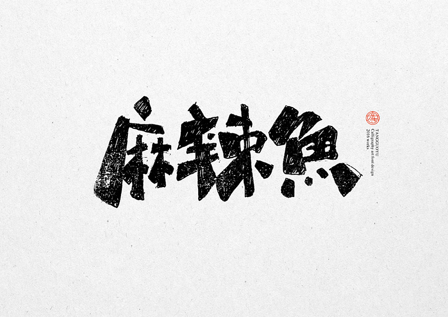 Beautiful hand-painted Chinese fonts logo design - the traditional Chinese style restoring ancient ways