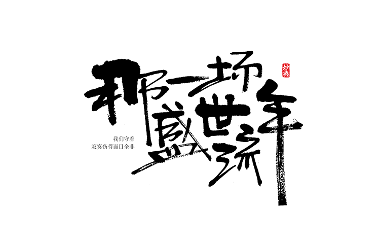 chinesefontdesign.com 2017 01 20 20 47 13 21P Traditional Chinese calligraphy calligraphy appreciation