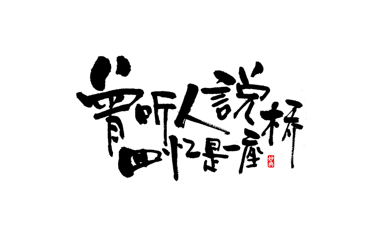 chinesefontdesign.com 2017 01 20 20 47 19 1 21P Traditional Chinese calligraphy calligraphy appreciation