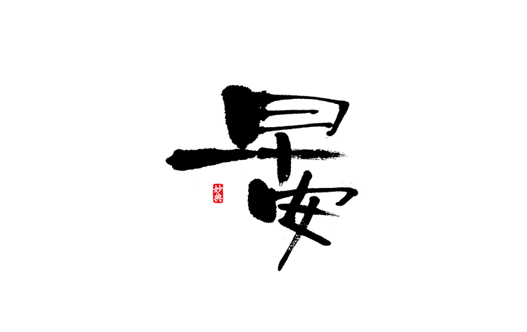 chinesefontdesign.com 2017 01 20 20 47 19 21P Traditional Chinese calligraphy calligraphy appreciation