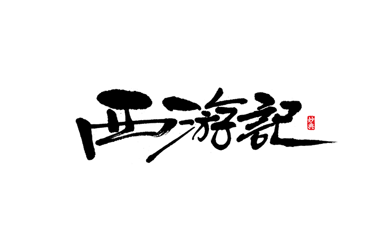 chinesefontdesign.com 2017 01 20 20 47 20 21P Traditional Chinese calligraphy calligraphy appreciation