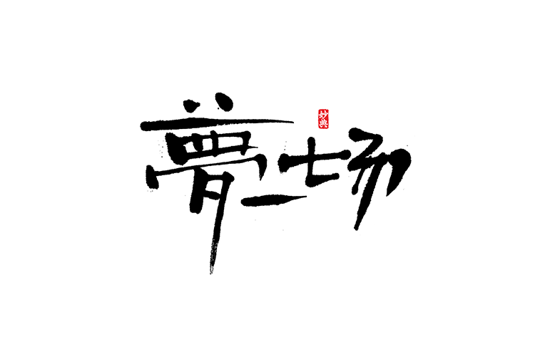 chinesefontdesign.com 2017 01 20 20 47 22 1 21P Traditional Chinese calligraphy calligraphy appreciation