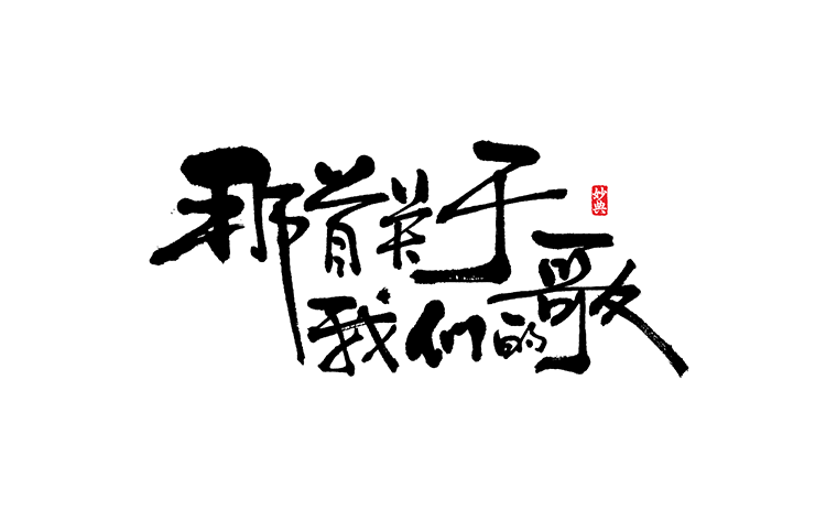 chinesefontdesign.com 2017 01 20 20 47 23 1 21P Traditional Chinese calligraphy calligraphy appreciation
