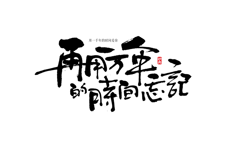 chinesefontdesign.com 2017 01 20 20 47 23 21P Traditional Chinese calligraphy calligraphy appreciation