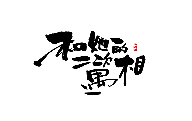 chinesefontdesign.com 2017 01 20 20 47 24 1 21P Traditional Chinese calligraphy calligraphy appreciation