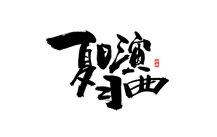 chinesefontdesign.com 2017 01 20 20 47 24 21P Traditional Chinese calligraphy calligraphy appreciation