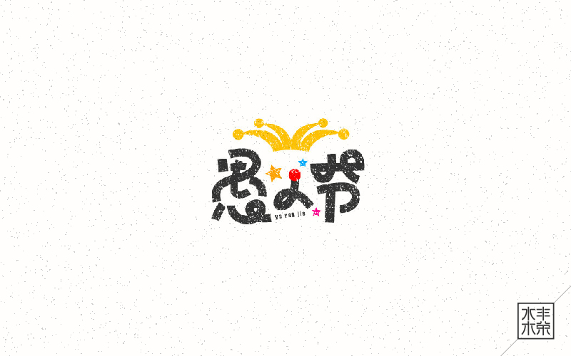 chinesefontdesign.com 2017 01 21 21 05 35 55P Wonderful idea of the Chinese font logo design #.101