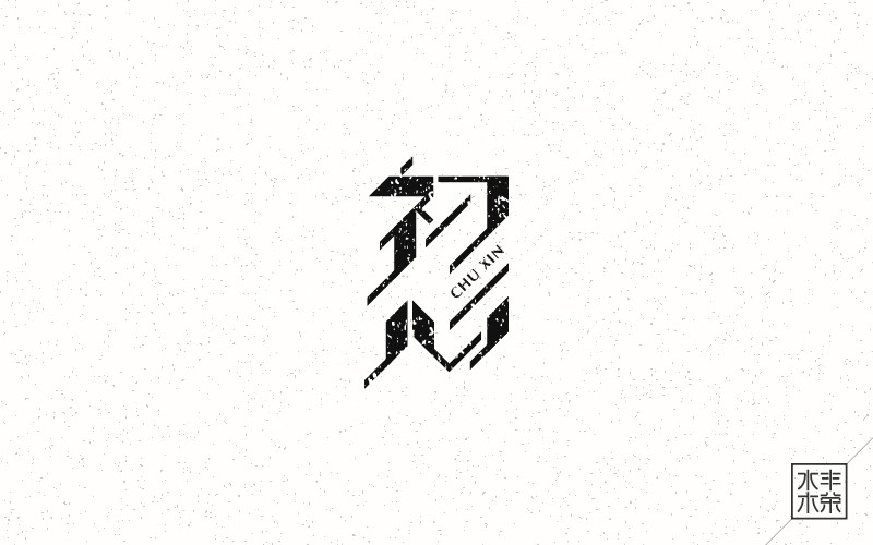 chinesefontdesign.com 2017 01 21 21 05 36 55P Wonderful idea of the Chinese font logo design #.101