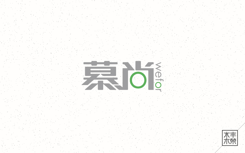 chinesefontdesign.com 2017 01 21 21 05 58 55P Wonderful idea of the Chinese font logo design #.101
