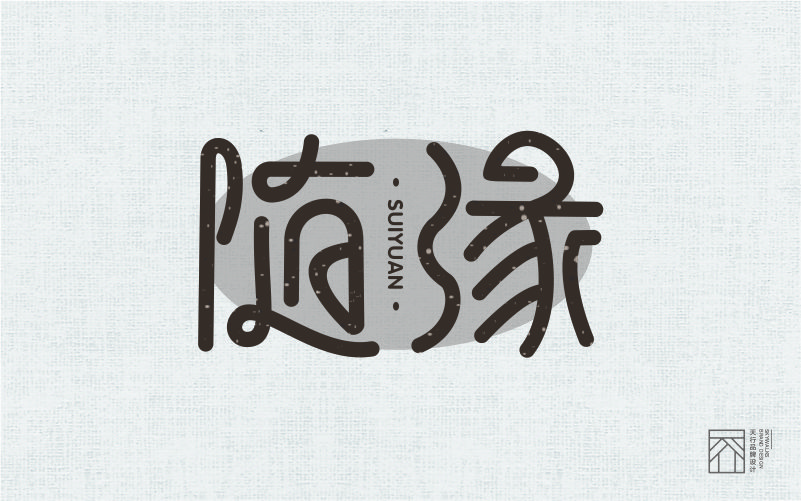 chinesefontdesign.com 2017 01 21 21 06 04 55P Wonderful idea of the Chinese font logo design #.101