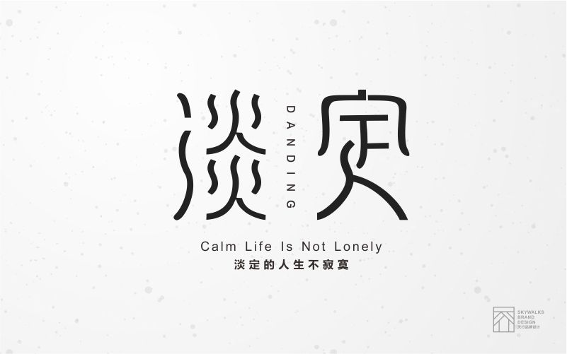 chinesefontdesign.com 2017 01 21 21 06 09 55P Wonderful idea of the Chinese font logo design #.101
