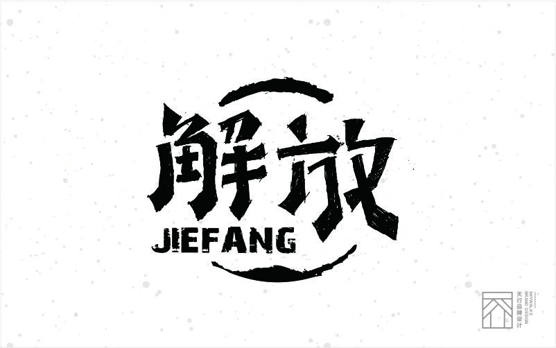 chinesefontdesign.com 2017 01 21 21 06 34 55P Wonderful idea of the Chinese font logo design #.101