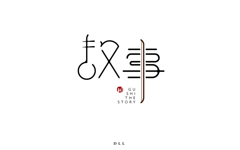 64P Wonderful idea of the Chinese font logo design #.102