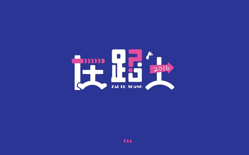 64P Wonderful idea of the Chinese font logo design #.102
