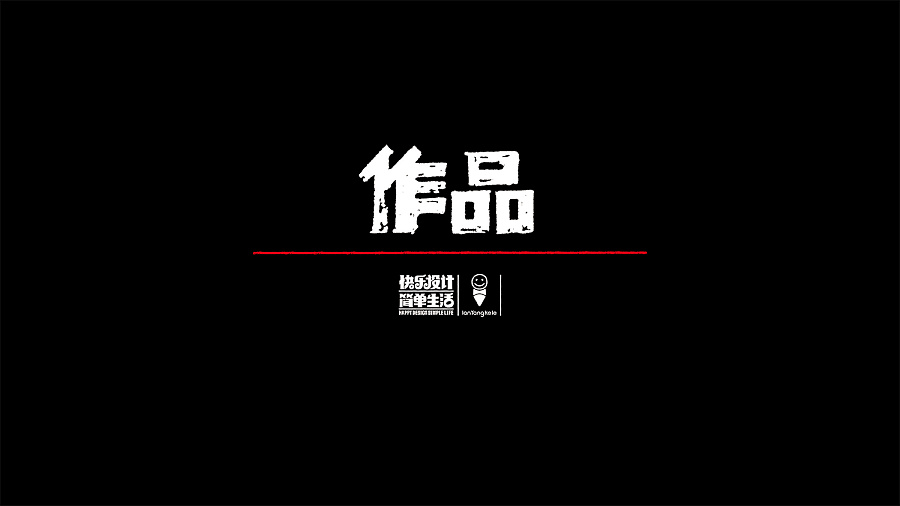 chinesefontdesign.com 2017 01 22 21 27 03 130+ Wonderful idea of the Chinese font logo design #.102