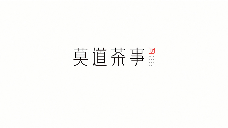 chinesefontdesign.com 2017 01 22 21 27 09 130+ Wonderful idea of the Chinese font logo design #.102