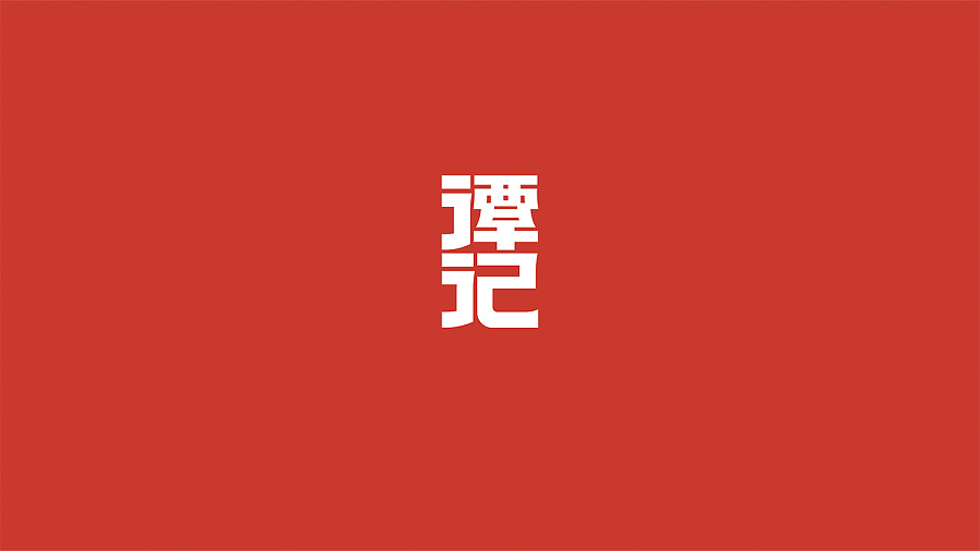 chinesefontdesign.com 2017 01 22 21 27 10 130+ Wonderful idea of the Chinese font logo design #.102