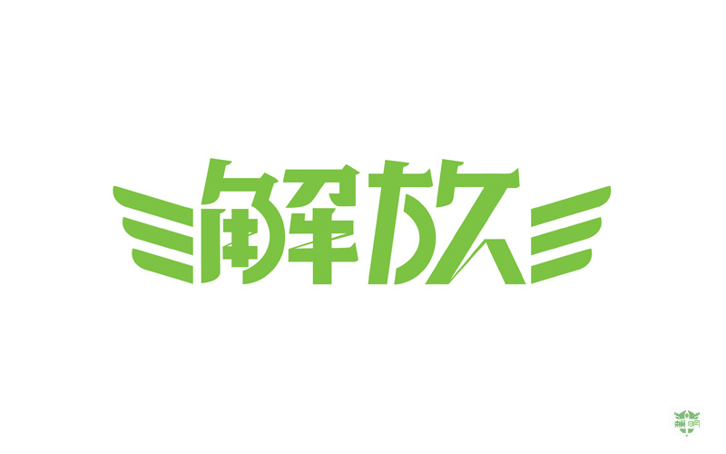 130+ Wonderful idea of the Chinese font logo design #.102