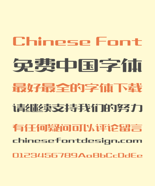 chinesefontdesign.com 2017 01 23 18 13 59 Zao Zi Gong Fang(Font manual mill) Song (Ming) Typeface Chinese Font  Simplified Chinese Fonts Song (Ming) Typeface Chinese Font Simplified Chinese Font
