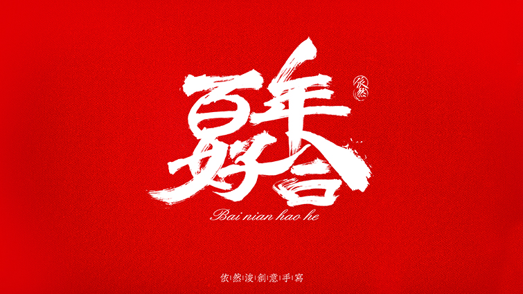 15P Super cool Chinese traditional calligraphy font - personal art appreciation