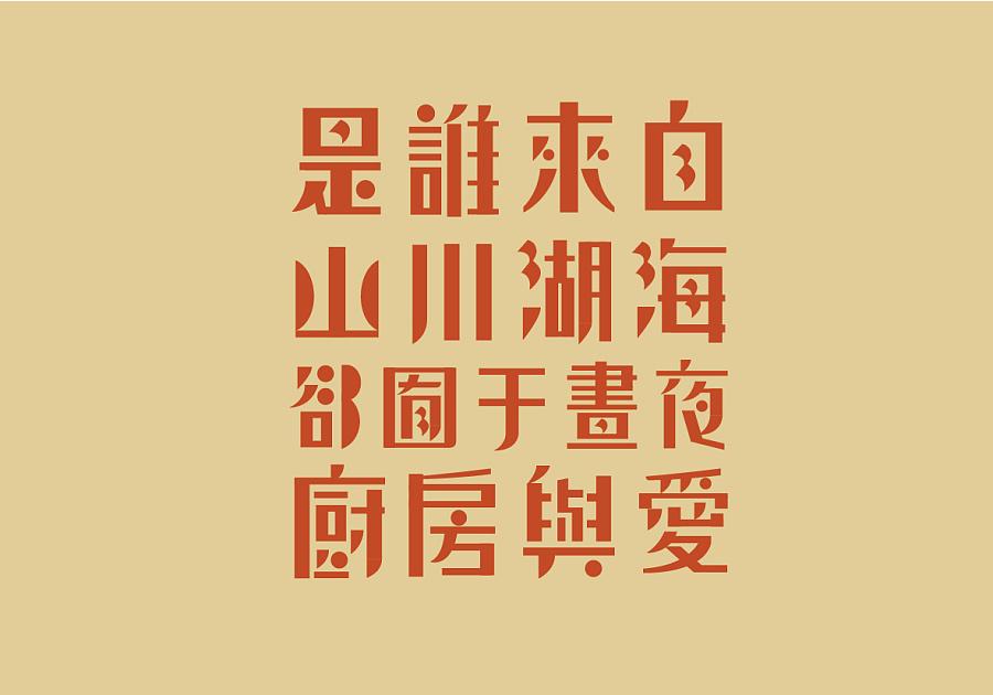 chinesefontdesign.com 2017 01 23 20 55 11 15P The republic of China era font design style display old China
