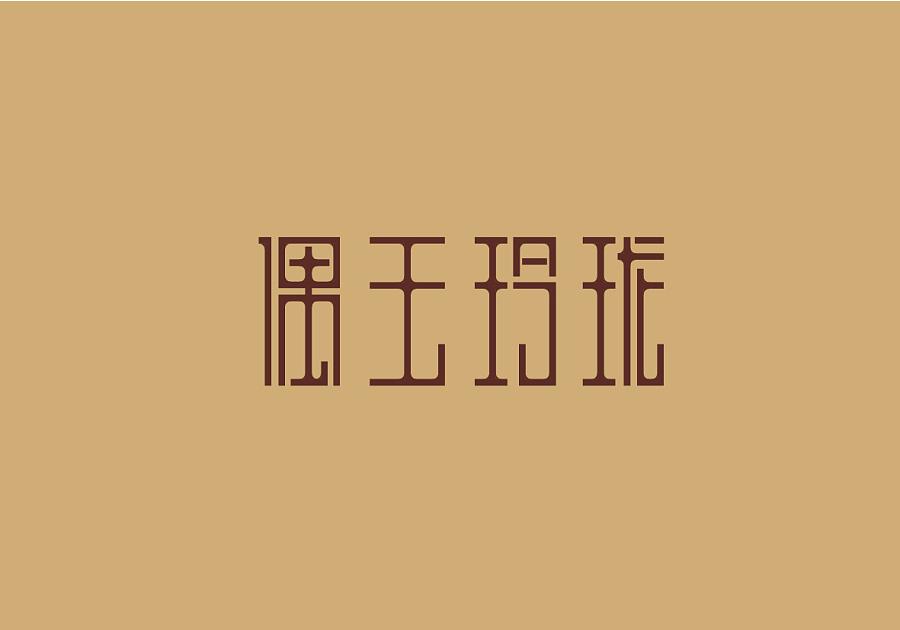 chinesefontdesign.com 2017 01 23 20 55 12 15P The republic of China era font design style display old China