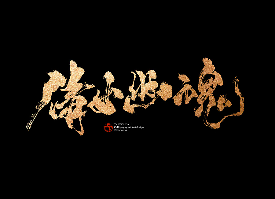 chinesefontdesign.com 2017 01 23 20 59 19 1 9P The magnificent Chinese traditional calligraphy show