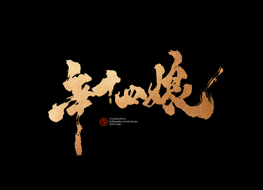 chinesefontdesign.com 2017 01 23 20 59 19 9P The magnificent Chinese traditional calligraphy show