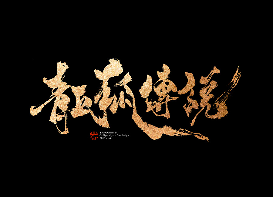chinesefontdesign.com 2017 01 23 20 59 20 9P The magnificent Chinese traditional calligraphy show
