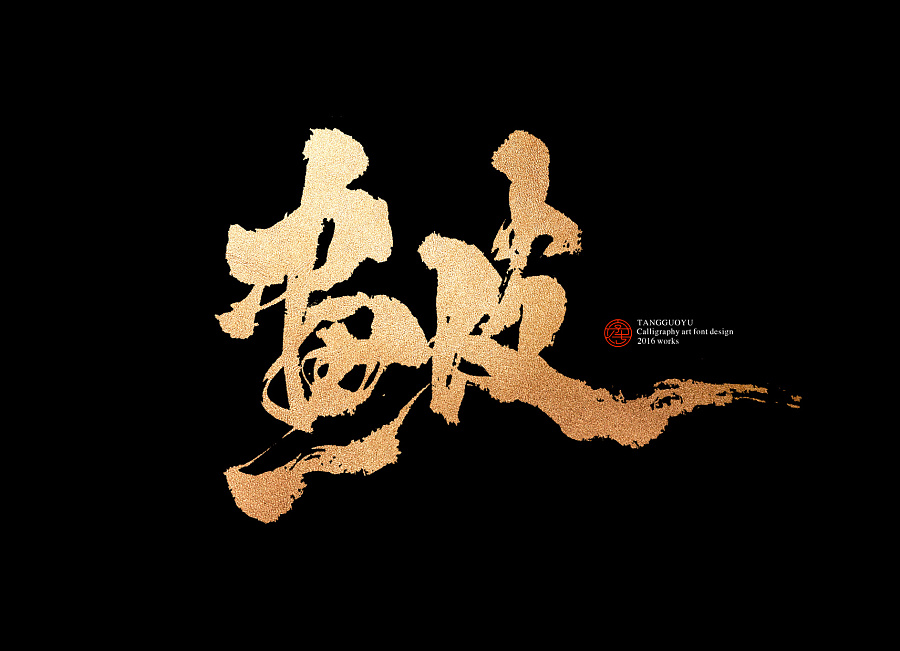 chinesefontdesign.com 2017 01 23 20 59 22 9P The magnificent Chinese traditional calligraphy show