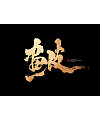 9P The magnificent Chinese traditional calligraphy show