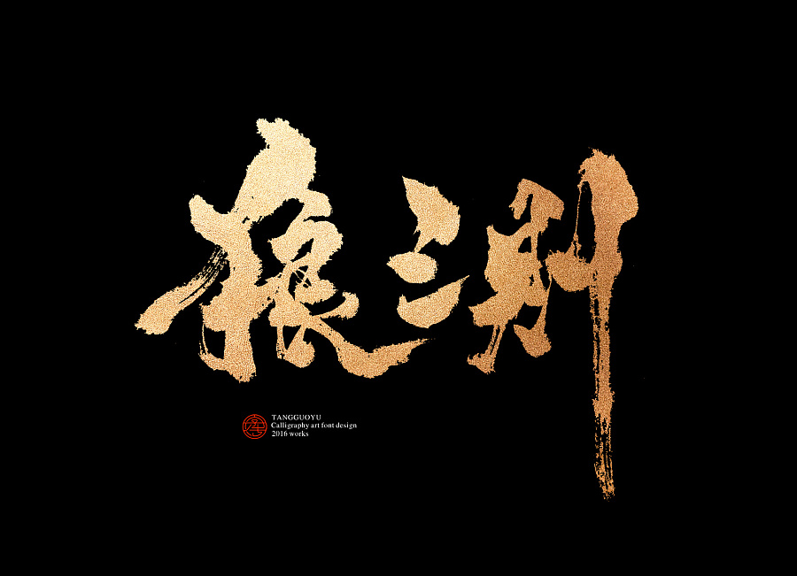 chinesefontdesign.com 2017 01 23 20 59 25 9P The magnificent Chinese traditional calligraphy show