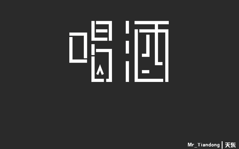 chinesefontdesign.com 2017 01 24 09 56 41 1 170+ Wonderful idea of the Chinese font logo design #.104