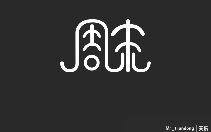 170+ Wonderful idea of the Chinese font logo design #.104