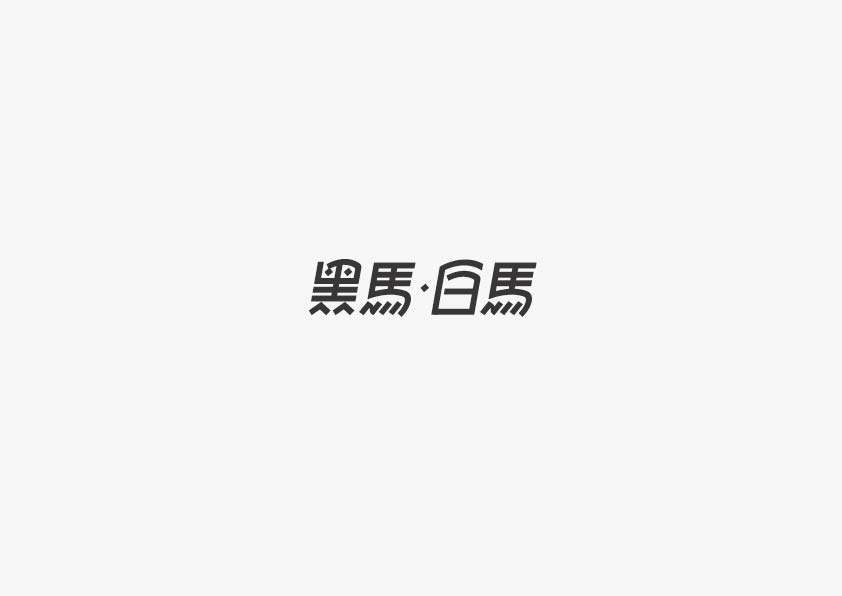 170+ Wonderful idea of the Chinese font logo design #.104