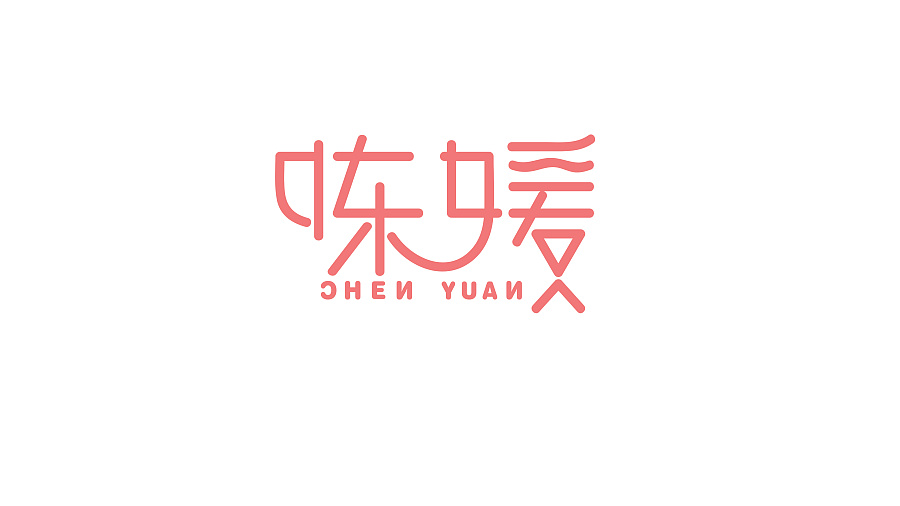 chinesefontdesign.com 2017 01 25 19 57 06 1 140+ Wonderful idea of the Chinese font logo design #.106