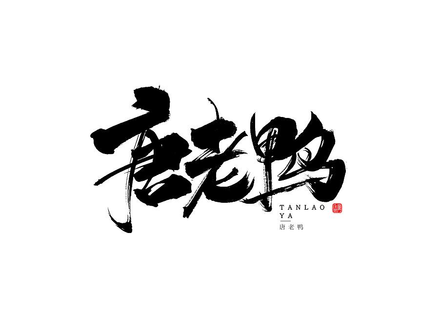 140+ Wonderful idea of the Chinese font logo design #.106