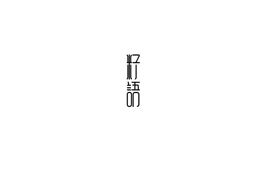chinesefontdesign.com 2017 01 27 20 27 02 93P Wonderful idea of the Chinese font logo design #.107