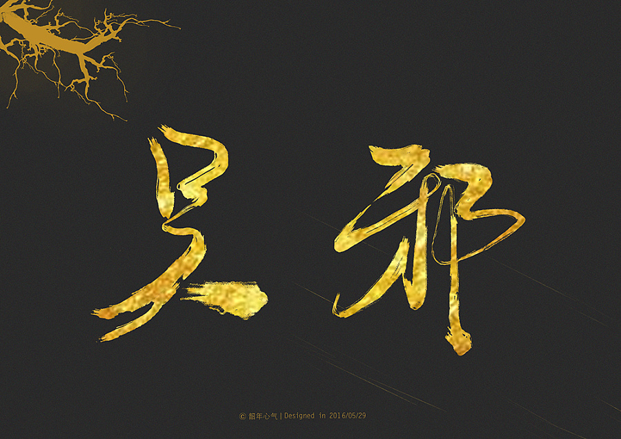 chinesefontdesign.com 2017 01 27 20 31 23 200+ Wonderful idea of the Chinese font logo design #.108