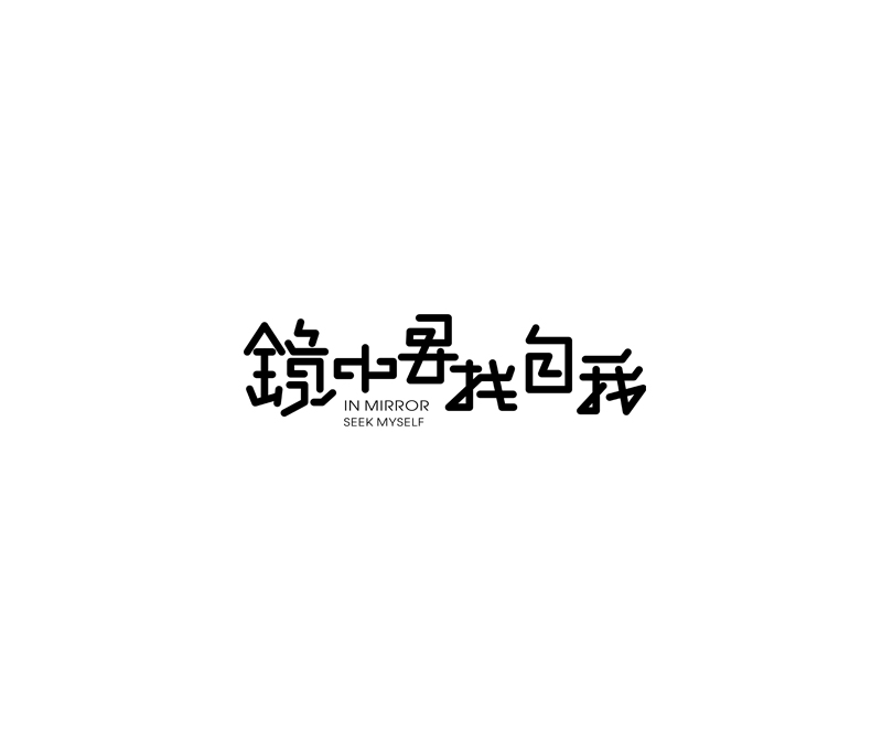 200+ Wonderful idea of the Chinese font logo design #.108