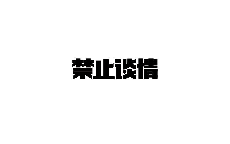 chinesefontdesign.com 2017 01 28 18 27 54 1 70 Wonderful idea of the Chinese font logo design #.109