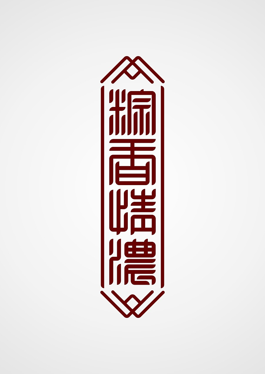 chinesefontdesign.com 2017 01 28 19 11 02 185P+ Wonderful idea of the Chinese font logo design #.110