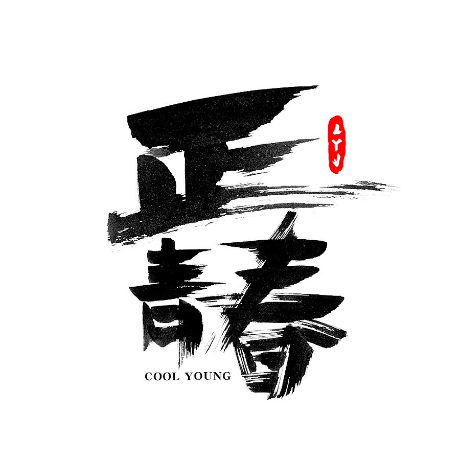 chinesefontdesign.com 2017 01 28 19 11 05 185P+ Wonderful idea of the Chinese font logo design #.110