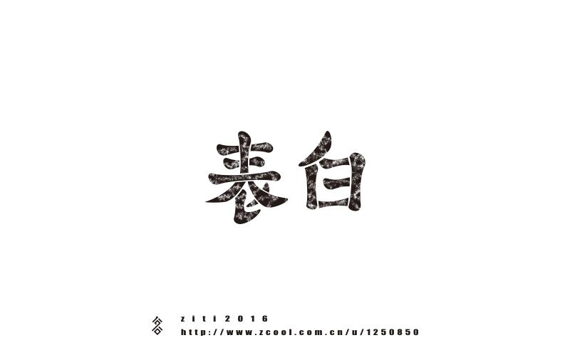 185P+ Wonderful idea of the Chinese font logo design #.110