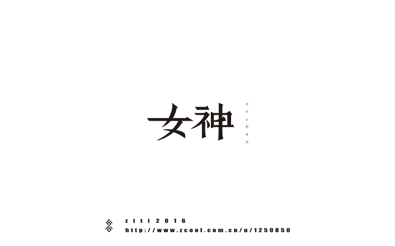 185P+ Wonderful idea of the Chinese font logo design #.110