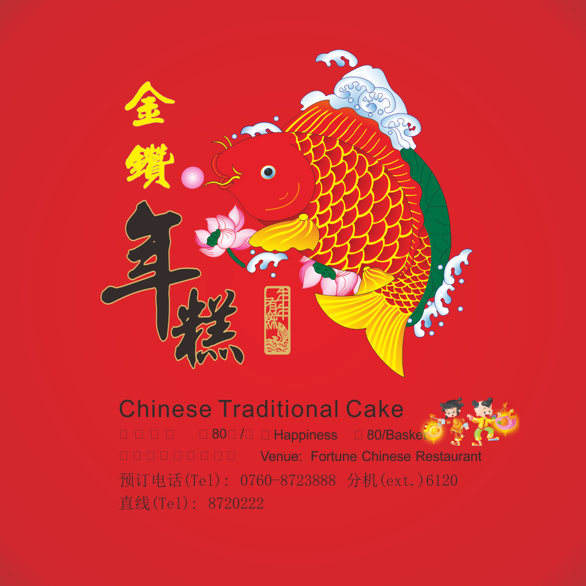 Auspicious carp vector graphics - China CDR Free Download