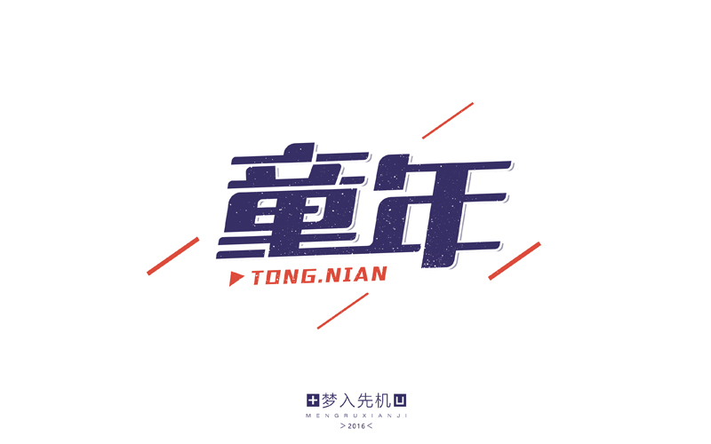 150P Wonderful idea of the Chinese font logo design #.111
