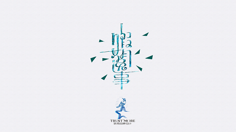 159P Wonderful idea of the Chinese font logo design #.112