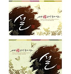 Permalink to Chinese ink and wash style of poster design China Illustrations Vectors AI ESP